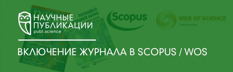Journal's inclusion in Scopus / WoS